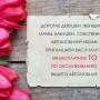 Бесплатное ТО всем женщинам на 8 марта
