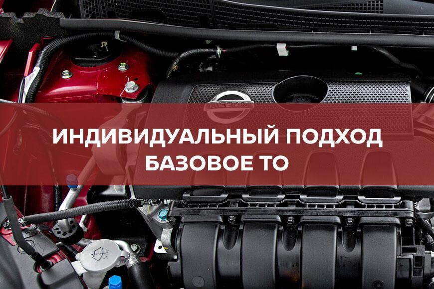 Мы предлагаем индивидуальный подход к техническому обслуживанию вашего автомобиля